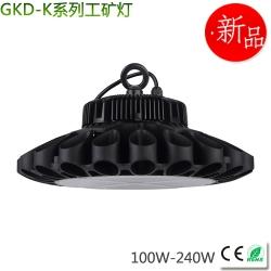 新品葵花LED工矿灯 100-240W