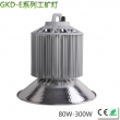 Heat pipe cooling LED Bay Light 80-300W