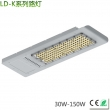 Integrated LED lights 30w-150W